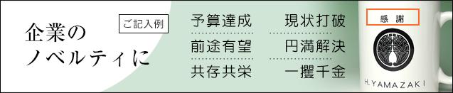 家紋入りマグカップ 企業ノベルティ例
