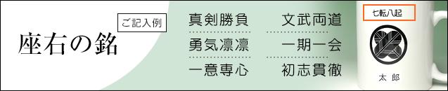 家紋入りマグカップ 座右の銘例