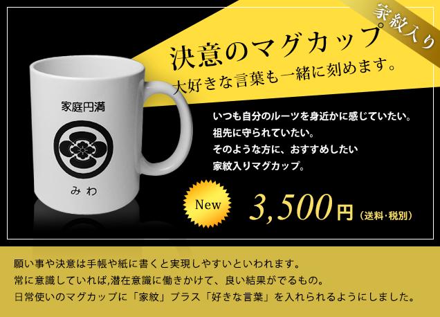 家紋入りマグカップ